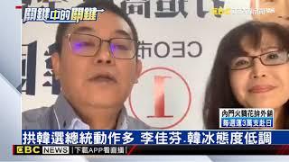 選總統韓國瑜陷天人交戰? 李佳芬:大家愛揣測