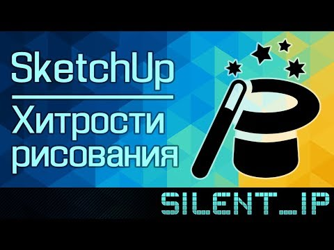 SketchUp: Хитрости рисования