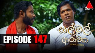 සල් මල් ආරාමය | Sal Mal Aramaya | Episode 147 | Sirasa TV Thumbnail
