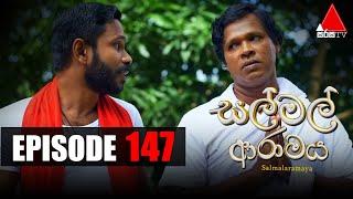 සල් මල් ආරාමය | Sal Mal Aramaya | Episode 147 | Sirasa TV Thumbnail