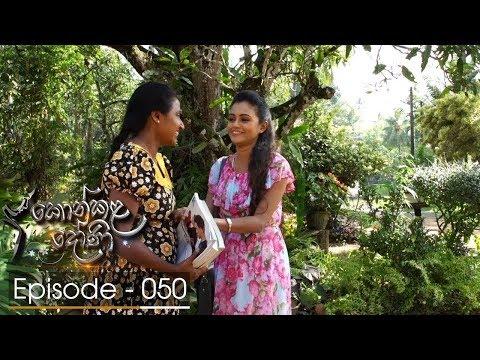 Konkala Dhoni | Episode 50 - (2017-12-26) | ITN