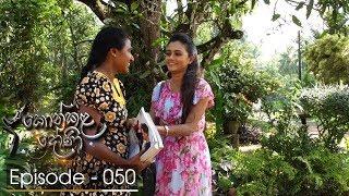 Konkala Dhoni | Episode 50 - (2017-12-26) | ITN Thumbnail