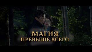 Магия превыше всего – Фильм (2018)