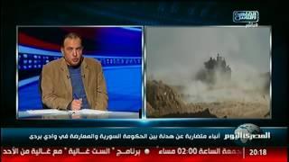 أنباء متضاربة عن هدنة بين الحكومة السورية والمعارضة فى وادى بردى