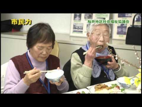 市民力 Vol.80 「桜井地区社会福祉協議会」