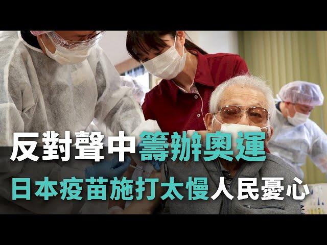 反對聲中籌辦奧運 日本疫苗施打太慢人民憂心【央廣國際新聞】
