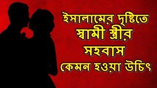 স্বামী স্ত্রীর মধ্যে সহবাসের সঠিক নিয়ম কি? Waz & Hadis in Bangla । BUZZFEED BD Mizanur Rahman Azhari
