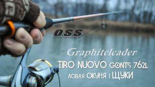 graphiteleader Tiro Nuovo GONTS 762L.  Тест спінінга.  Ловля щуки і окуня