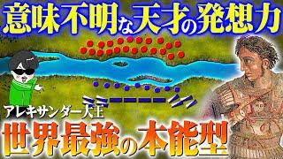 チート爆発!戦争の天才VS疾風の騎馬民族【ヤクサルテス川の戦い】世界の戦術戦略