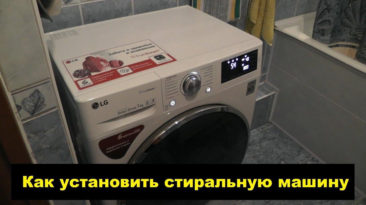 Как сделать чтобы не трясло стиральную машину 196