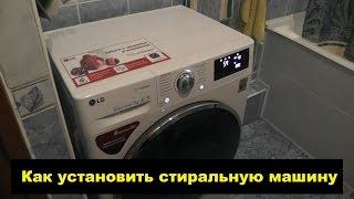 Как установить стиральную машину | Новая | Стиральная машина(Устанавливаю новую стиральную машину и поэтапно показываю шаг за шагом как это происходит. #установка..., 2015-07-02T15:00:01.000Z)