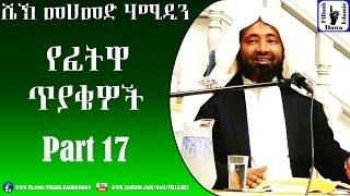 Yefetwa Thyakewoch | Sheikh Mohammed Hamidiin | Part 17