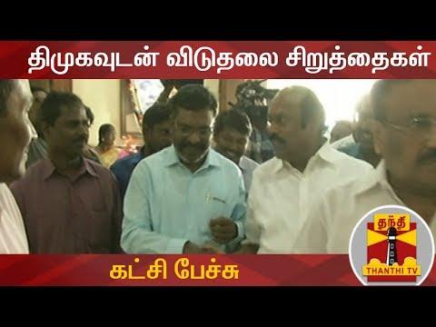 திமுகவுடன் விடுதலை சிறுத்தைகள் கட்சி பேச்சு | DMK Alliance | VCK | Thanthi TV