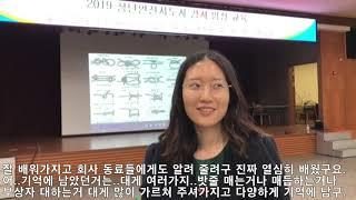 2019 청년안전강사 양성과정 - 금천구2