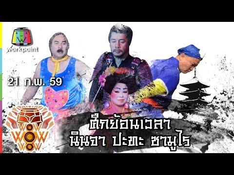ชิงร้อยชิงล้าน ว้าว ว้าว ว้าว | ศึกย้อนเวลา นินจา ปะทะ ซามูไร | 21 ก.พ. 59 Full HD