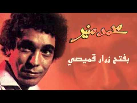 Mohamed Mounir - Bfta7 Zorar Amesy (Official Audio) l محمد منير-  بفتح زرار قميصي