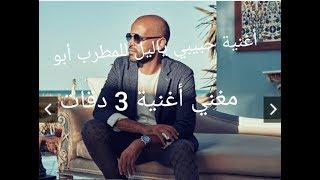 حبيبي ياليل _ أبو / habibi ya lel - abu