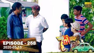 Hathe Kalliya | Episode 258 | 2020-05-15 Thumbnail