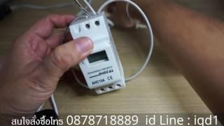 สาธิตวิธีการต่อสาย และตั้งค่า เครื่องตั้งเวลา AHC15A ราคา 350 บาท โทร 0878718889 Video