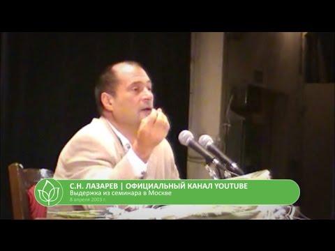 С.Н. Лазарев | Спасет ли мир красота?из YouTube · Длительность: 3 мин41 с