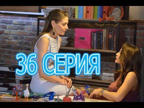 РАННЯЯ ПТАШКА описание 36 серии турецкого сериала на русском языке, дата выхода