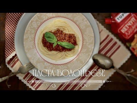 Спагетти болоньезе рецепт с