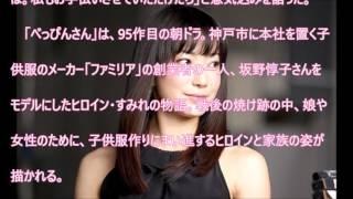 菅野美穂>次期朝ドラ「べっぴんさん」に出演 新キャスト発表 Blog: htt...