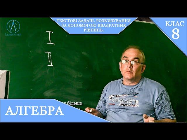8 клас. Алгебра. Текстові задачі. Розв'язування за допомогою квадратних рівнянь.