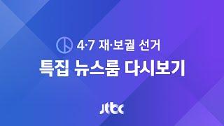 [4·7 재·보궐 선거] 특집 뉴스룸 풀영상 – 투표 마감…오늘 민심이 '대선 출발선' (2021.4.7 / JTBC News)