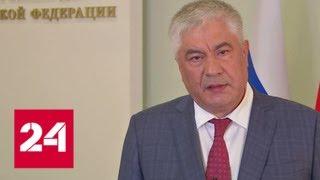 Смотреть видео Колокольцев: глава антинаркотического управления Москвы и начальник УВД Западного округа будут уво… онлайн