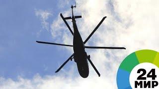 Вертолет Ми-2 разбился в Ставропольском крае - МИР 24