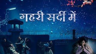 Hindi Christian Movie Trailer | गहरी सर्दी में