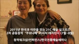 Korea-Iran[ Kush Nameh Creation Research] Residency Working progcess since 2014