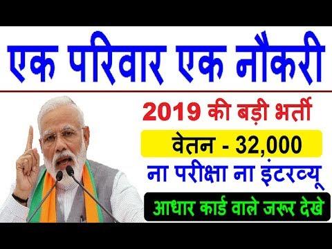 ek parivar ek naukari yojana 2019 govt jobs sarkari naukri 2019