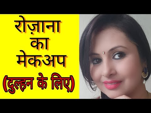 Indian BRIDAL MAKEUP Tutorial in Hindi (after the wedding)| daily makeup tips for Indian bride's  |