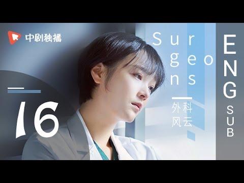 Surgeons  16 | ENG SUB 【Jin Dong、Bai Baihe】