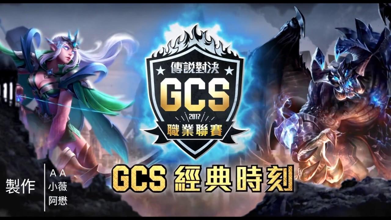 《Garena 傳說對決》 2017 GCS 職業聯賽經典時刻 9/23,24 WEEK9 - YouTube