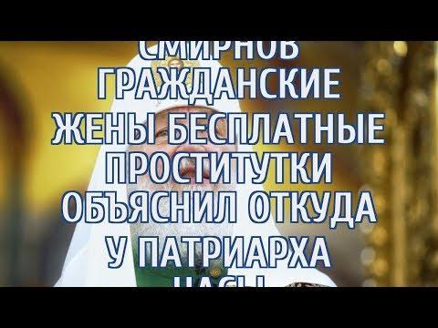 🔴 Скандальный священник объяснил наличие дорогих часов у патриарха Кирилла