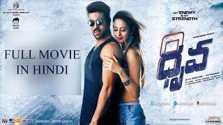 Dhruva Full movie Hindi Dubbed 2017 !! Ram charan, Rakul Preet