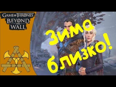 ПОДРОБНЫЙ обзор Game Of Thrones За Стеной! СОВЕТЫ НОВИЧКАМ!