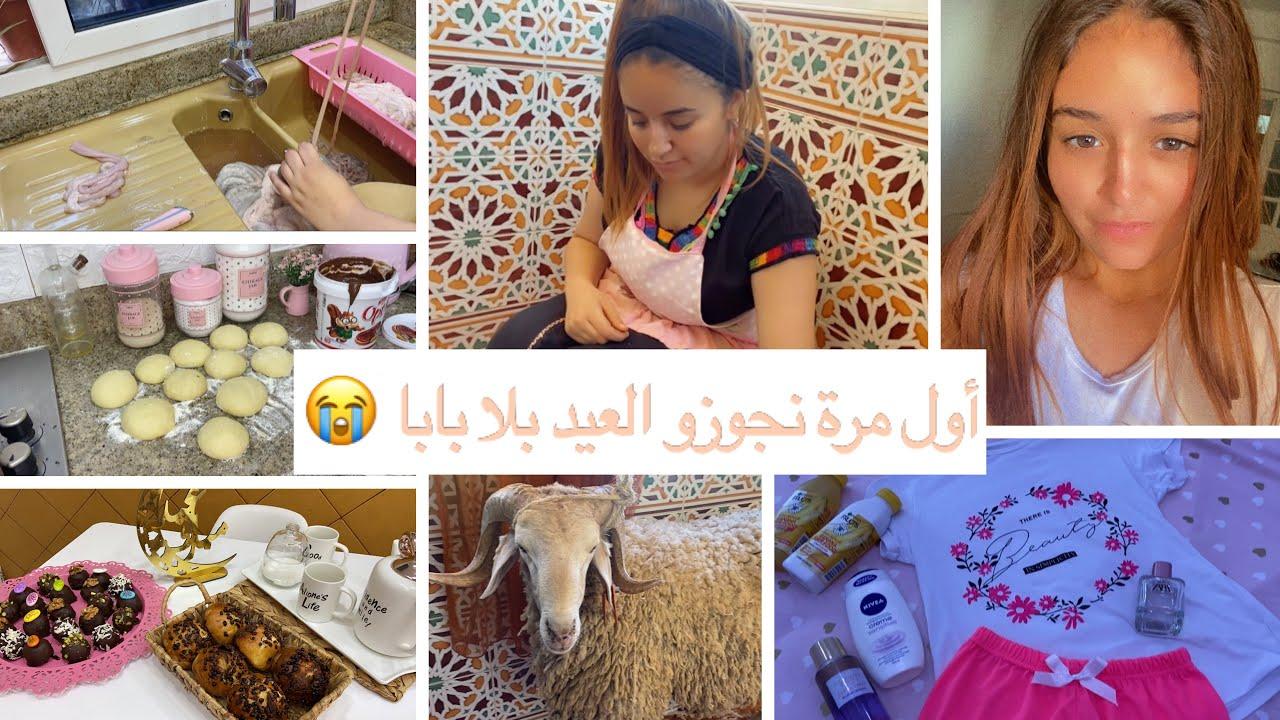 روتين عيد الأضحى❤️اول مرة بلا بابا 😞جاز عليا بزاف صعيب 😢درت القلب و عاونت ماما 😱