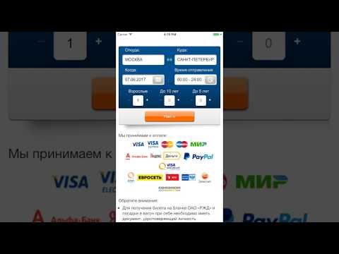 РЖД Билеты Онлайн Приложение Обзор