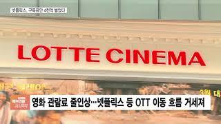 CGV·롯데시네마 죽 쑤는 사이…넷플릭스, 지난해 구독…
