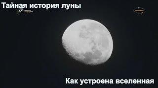 Тайная история луны | Как устроена вселенная