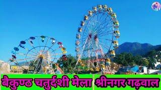 Pauri to Srinagar Garhwal    Vaikund chaturdasi mela  Srinagar Garhwal  Cool Pahadi