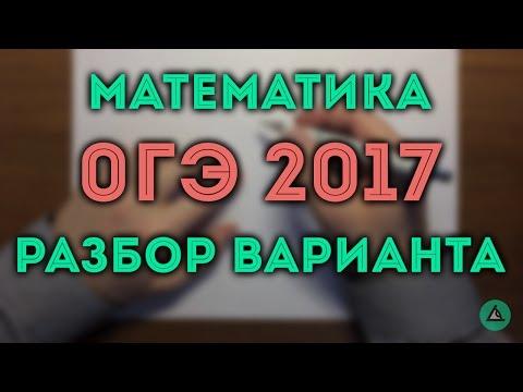 ОГЭ по математике 2016. Решение задач 1 части (смотреть в HD)