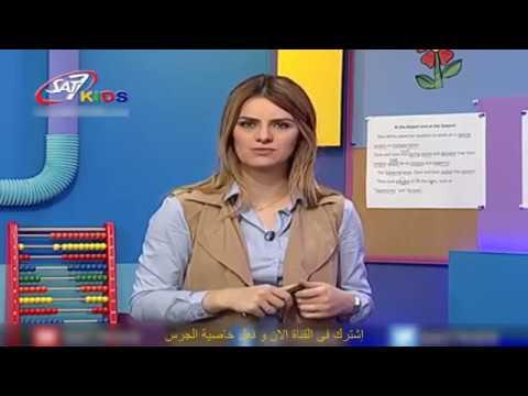 تعليم اللغة الانجليزية للاطفال(Story + Words + Grammar)المستوى 3 الحلقة 89 | Education for Children
