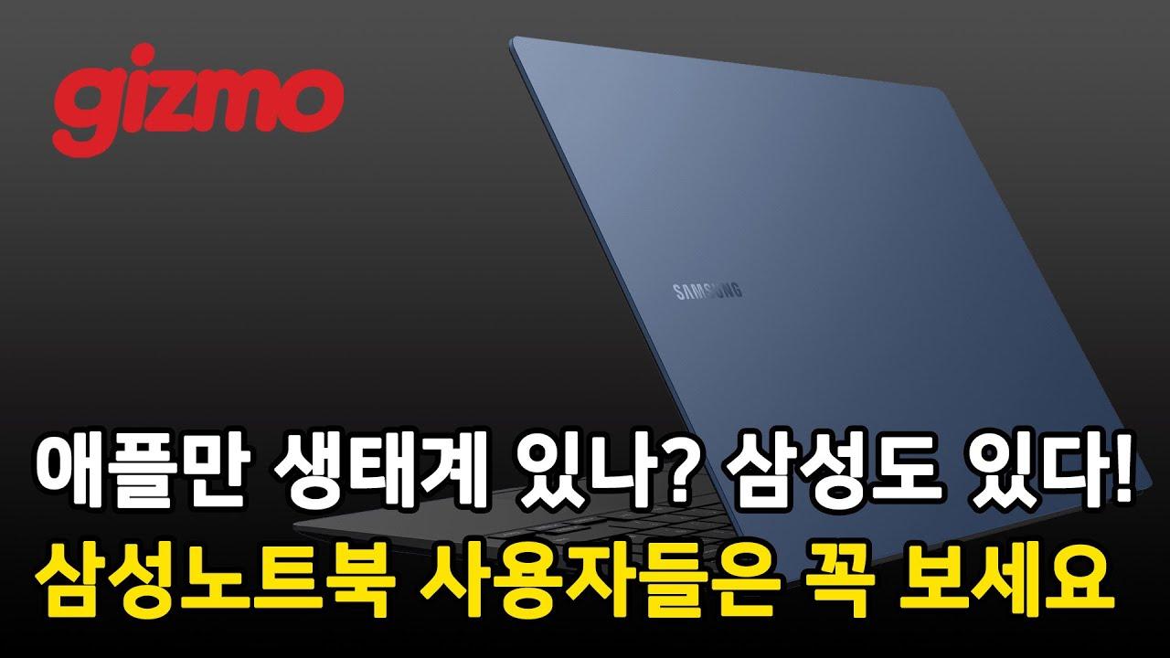 애플만 생태계 있나? 삼성도 있다. 삼성노트북 사용자들은  꼭 보세요.
