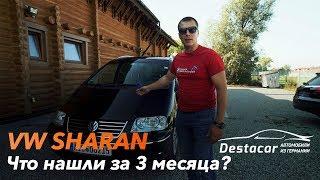 Три месяца поисков VW Sharan /// Что купили в итоге?