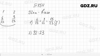 № 754 - Математика 5 класс Мерзляк